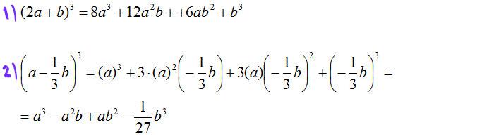 esempi-cubi-di-un-binomio