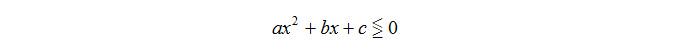 disequazioni-di-secondo-grado-tipi
